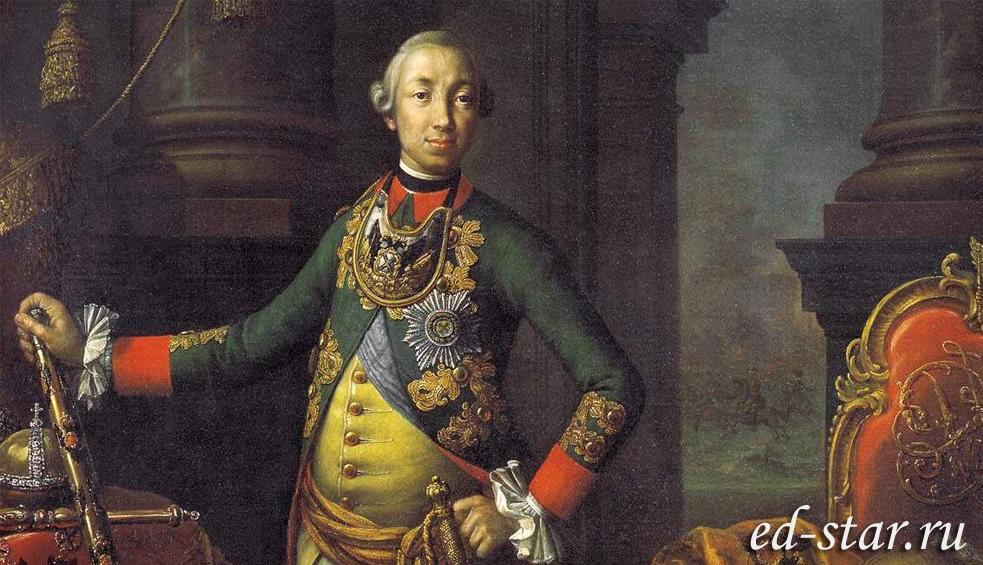 Правление Петра III
